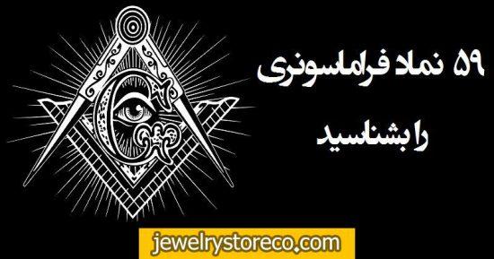 نماد چشم فراماسونی،فروشگاه جواهرات